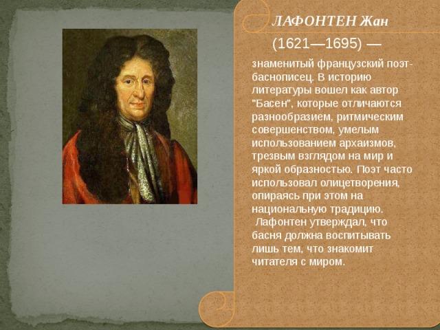 ЛАФОНТЕН Жан (1621—1695) — . знаменитый французский поэт-баснописец. В историю литературы вошел как автор