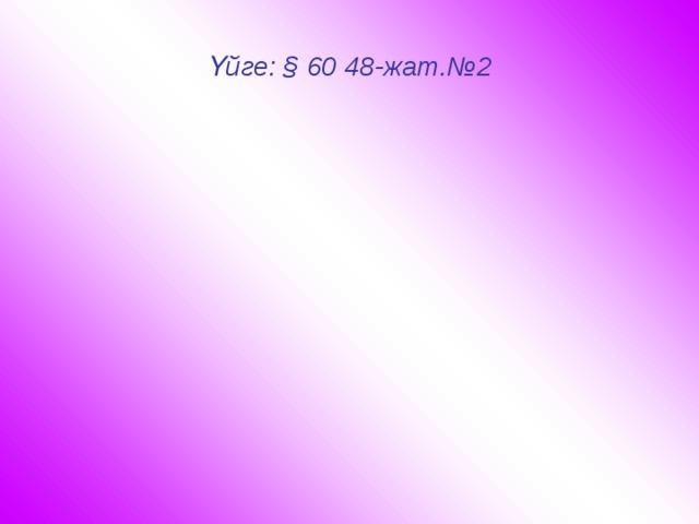 Үйге: § 60 48-жат.№2
