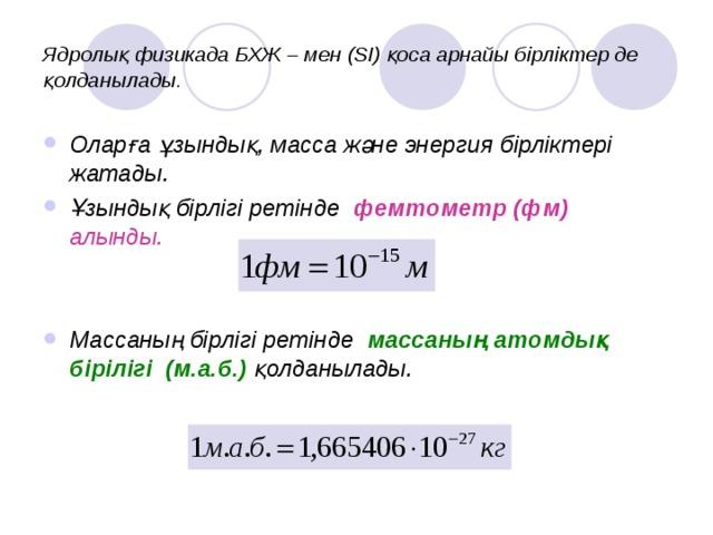 Ядролық физикада БХЖ – мен ( SI ) қоса арнайы бірліктер де қолданылады.