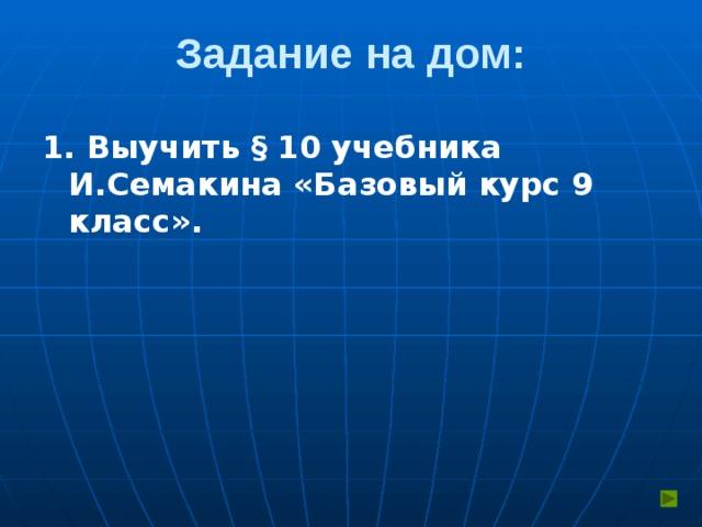 Задание на дом: 1. Выучить § 10 учебника И.Семакина «Базовый курс 9 класс».
