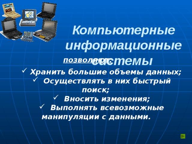Компьютерные  информационные системы  позволяют: