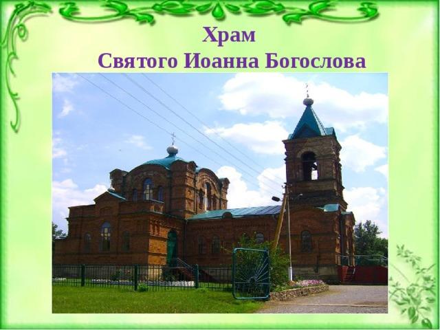 Храм  Святого Иоанна Богослова
