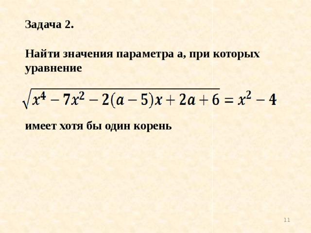 Задача 2.  Найти значения параметра а, при которых уравнение    имеет хотя бы один корень