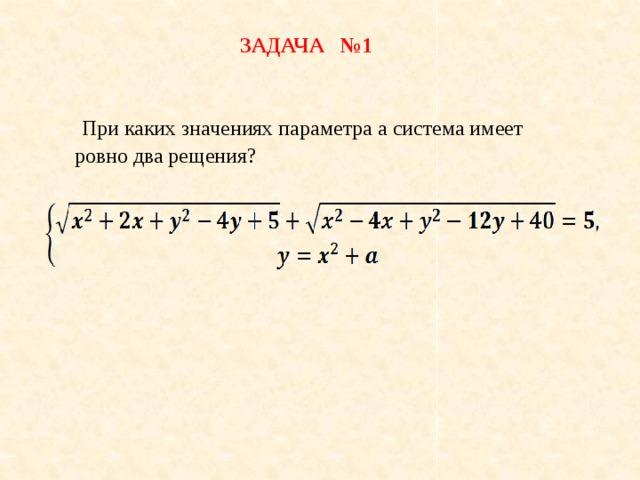ЗАДАЧА №1  При каких значениях параметра a система имеет ровно два рещения?