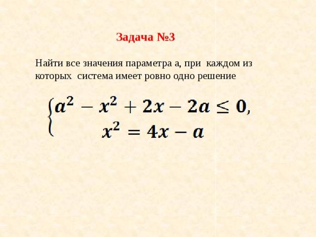 Задача №3 Найти все значения параметра a, при каждом из которых система имеет ровно одно решение