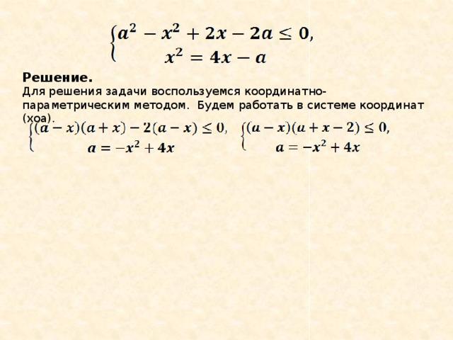Решение. Для решения задачи воспользуемся координатно-параметрическим методом. Будем работать в системе координат (хоа).