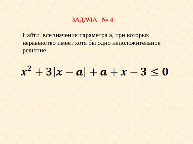 ЗАДАЧА № 4 Найти все значения параметра a, при которых неравенство имеет хотя бы одно неположительное решение