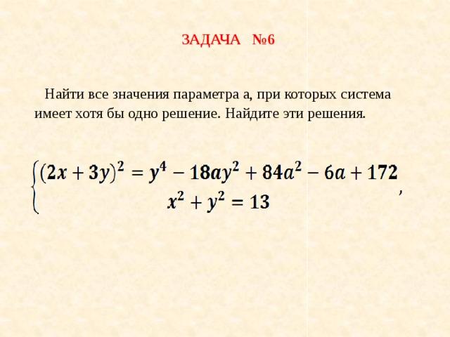 ЗАДАЧА №6    Найти все значения параметра a, при которых система имеет хотя бы одно решение. Найдите эти решения.