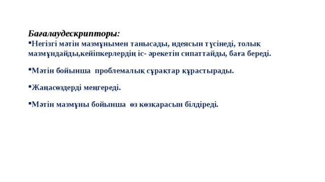 Бағалаудескрипторы: