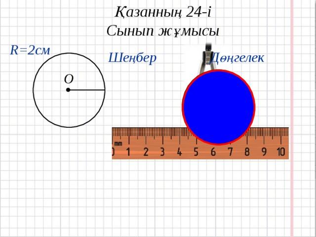 Қазанның 24-і Сынып жұмысы R=2 см Дөңгелек Шеңбер О