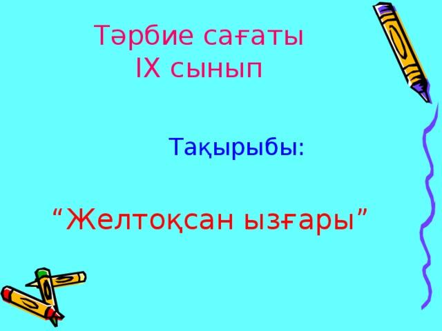 """Тәрбие сағаты  ІХ сынып  Тақырыбы: """" Желтоқсан ызғары"""""""