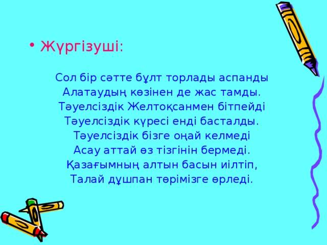 Жүргізуші: