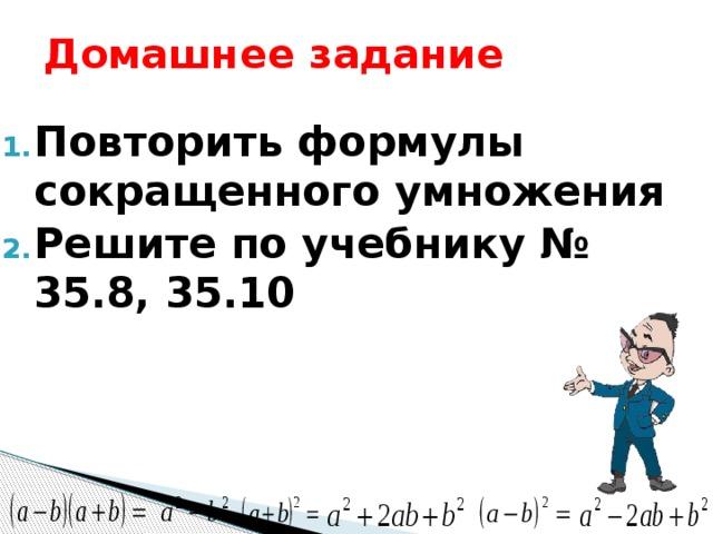 Домашнее задание Повторить формулы сокращенного умножения Решите по учебнику № 35.8, 35.10