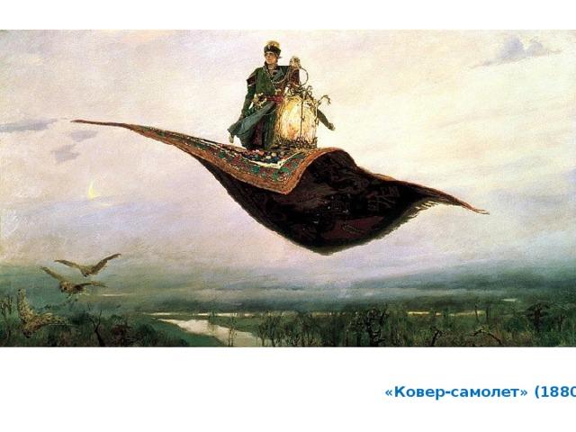 «Ковер-самолет» (1880)