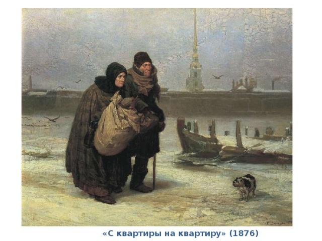 «Сквартиры наквартиру» (1876)