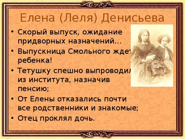 Елена (Леля) Денисьева