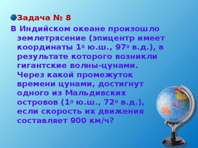 Задача № 8
