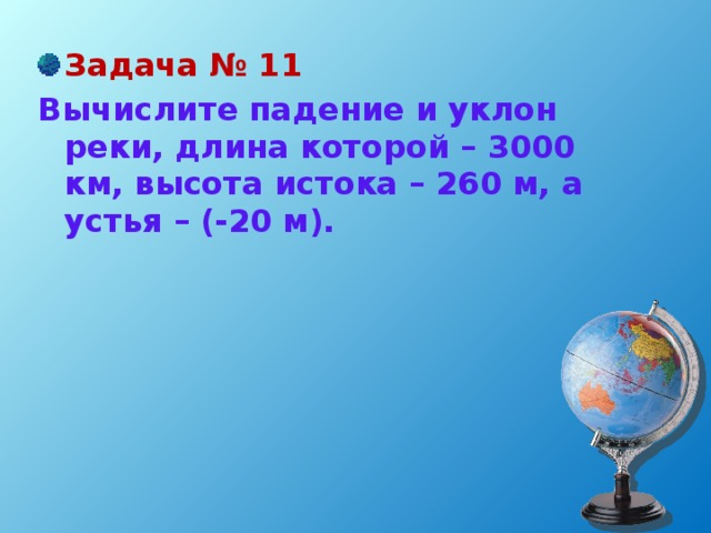 Задача № 11