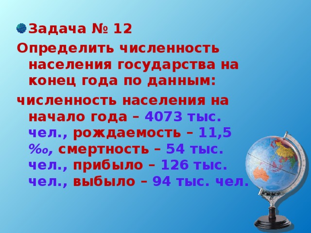 Задача № 12