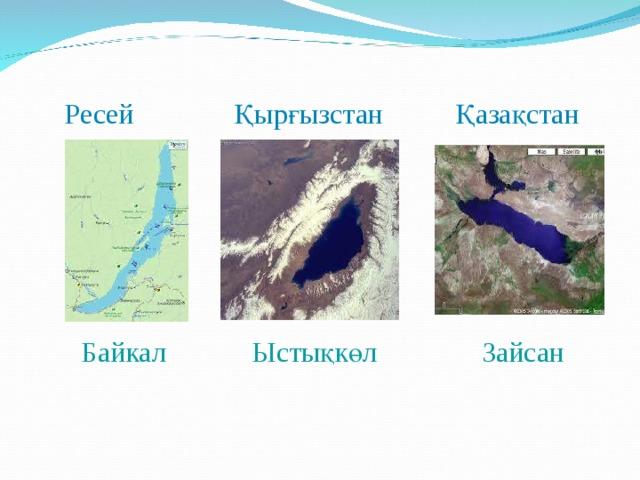 Ресей Қырғызстан Қазақстан Байкал Ыстықкөл Зайсан