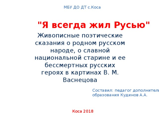 МБУ ДО ДТ с.Коса