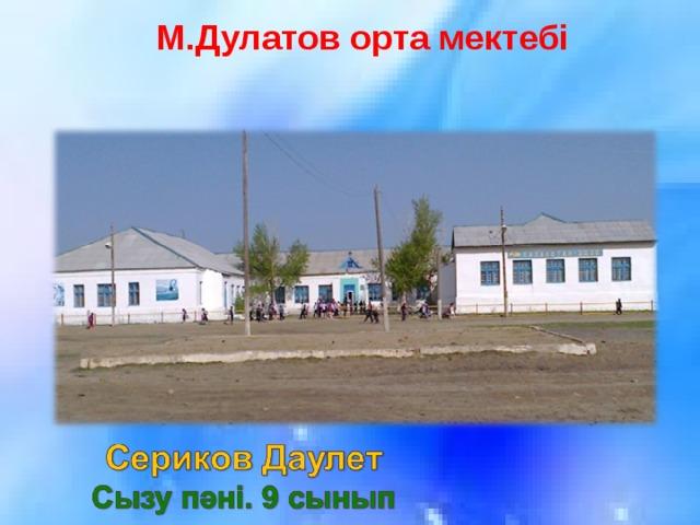 М.Дулатов орта мектебі
