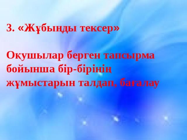3. « Жұбыңды тексер »  Оқушылар берген тапсырма бойынша бір-бірінің жұмыстарын талдап, бағалау  3. Сергіту сәті:    1 . б  6 . б 2 . с 7 . а 3 . б 8 . б 4 . б  9 . а 5 . а 10 . с