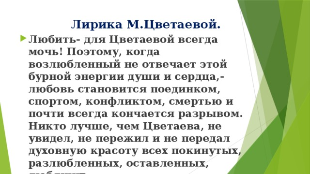 Лирика М.Цветаевой.