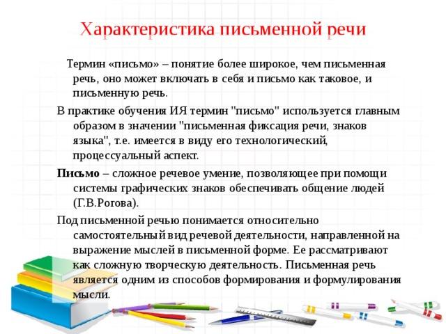 Характеристика письменной речи  Термин «письмо» – понятие более широкое, чем письменная речь, оно может включать в себя и письмо как таковое, и письменную речь. В практике обучения ИЯ термин
