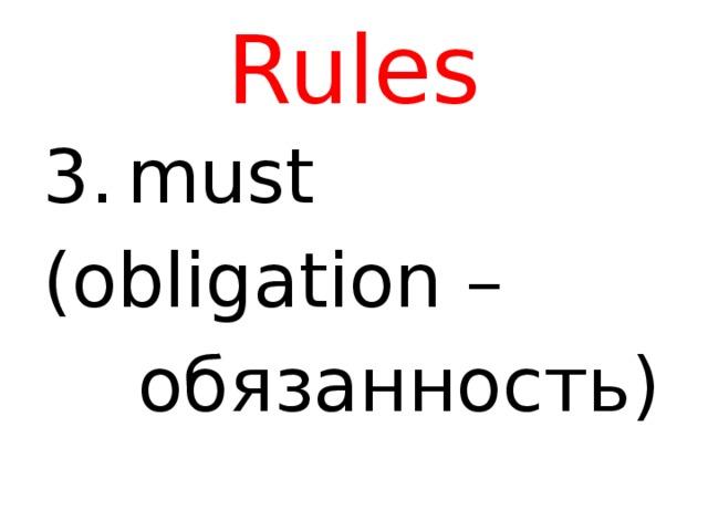 Rules must (obligation –  обязанность)