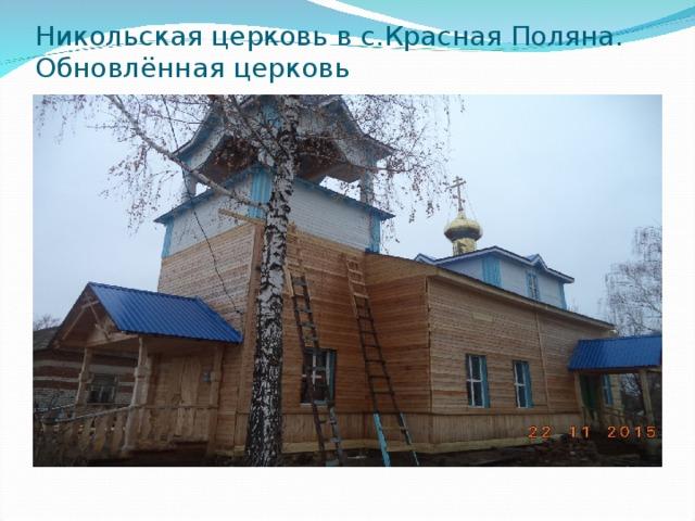 Никольская церковь в с.Красная Поляна. Обновлённая церковь