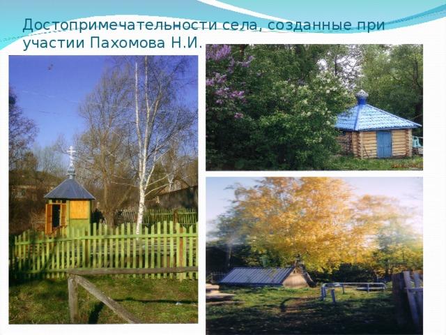 Достопримечательности села, созданные при участии Пахомова Н.И.