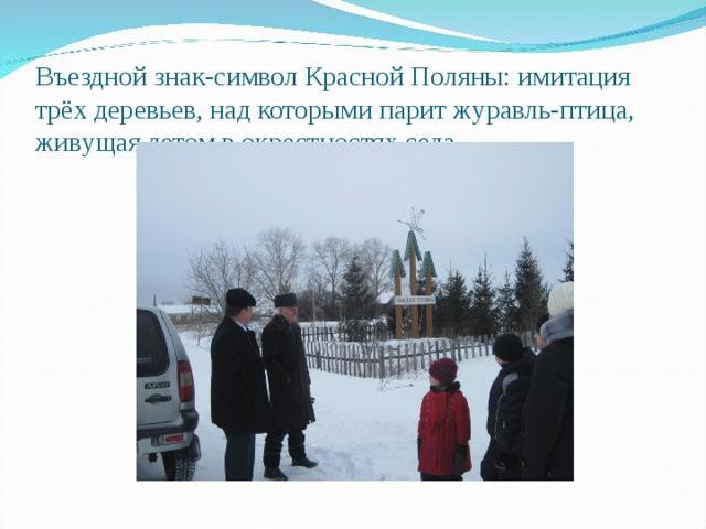 Въездной знак-символ Красной Поляны: имитация трёх деревьев, над которыми парит журавль-птица, живущая летом в окрестностях села.