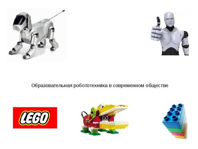 Образовательная робототехника в современном обществе