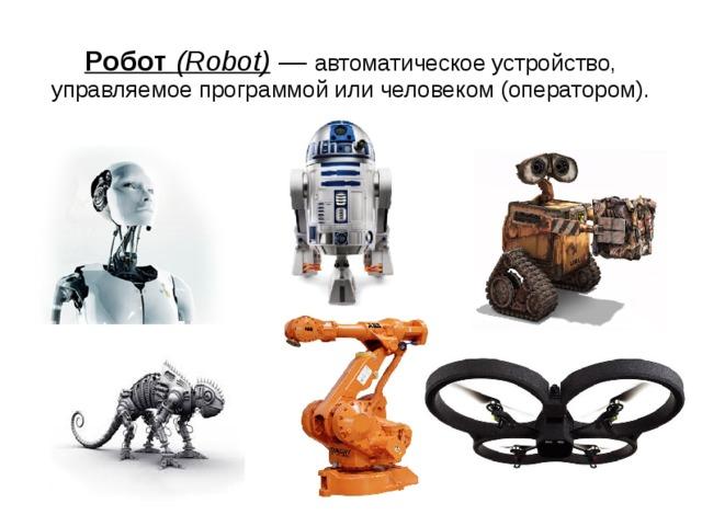 Робот (Robot) — автоматическое устройство, управляемое программой или человеком (оператором).