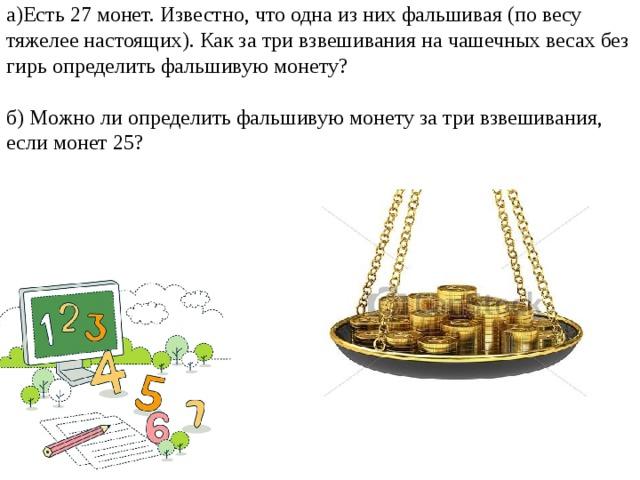 Решение задач про фальшивую монету контрольная работа порядок выполнения действий в выражениях