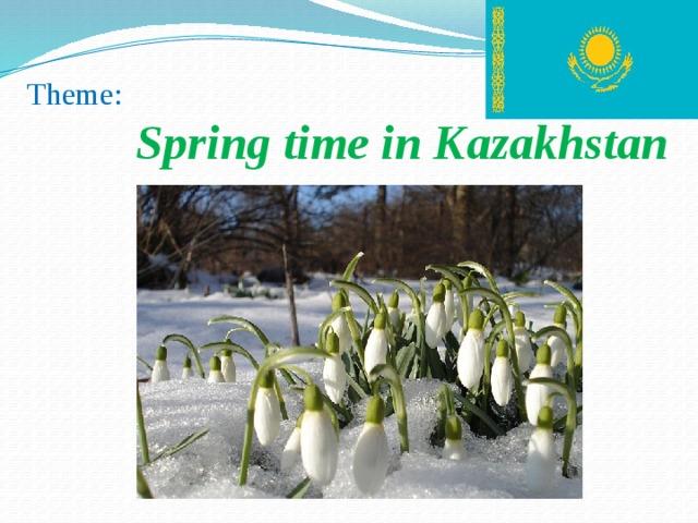 Theme:  Spring time in Kazakhstan