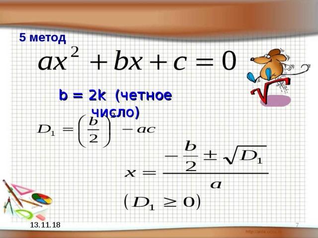 5 метод b = 2k ( четное число)  13.11.18