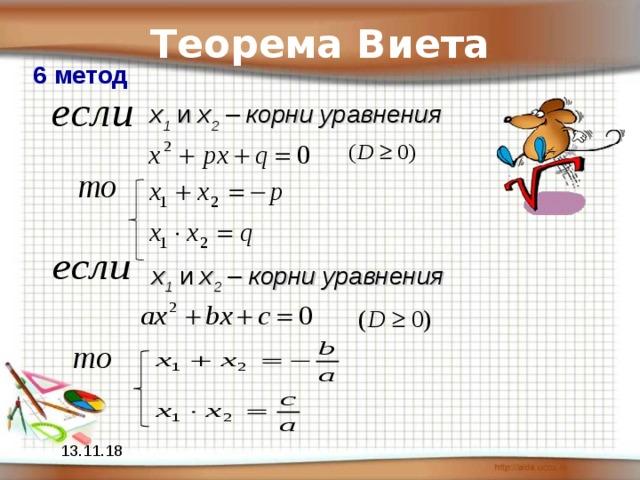 Теорема Виета 6 метод x 1 и х 2  – корни уравнения x 1 и х 2  – корни уравнения 13.11.18