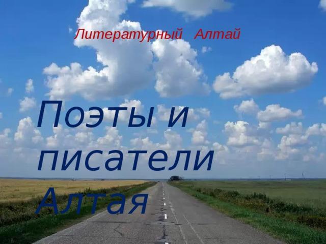 Литературный Алтай   Поэты и писатели Алтая
