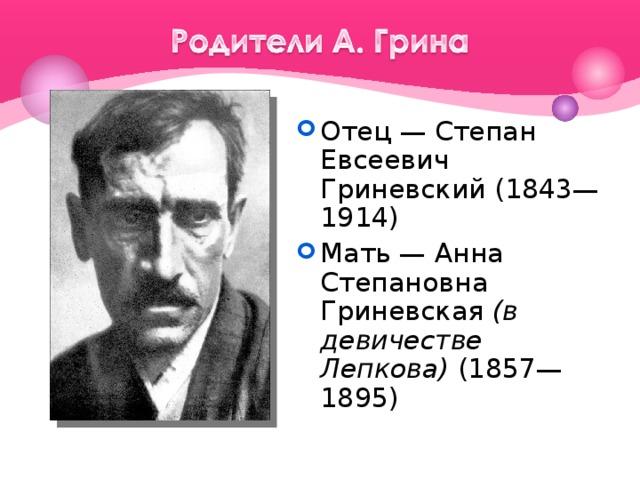 Отец— Степан Евсеевич  Гриневский (1843—1914) Мать— Анна Степановна Гриневская (в девичестве Лепкова) (1857—1895)