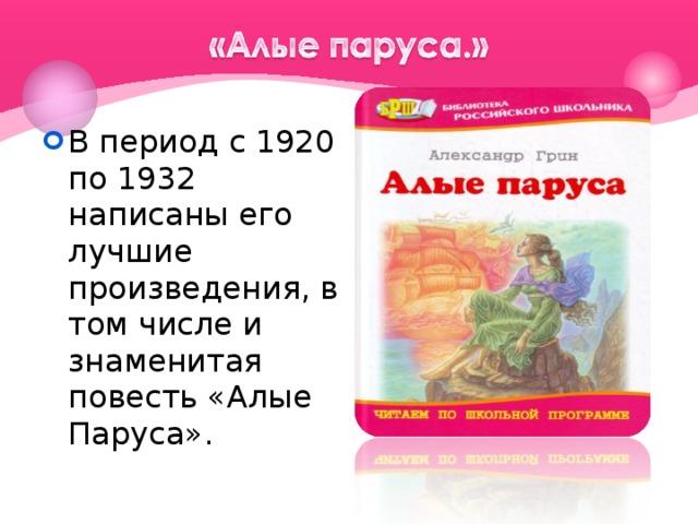 В период с 1920 по 1932 написаны его лучшие произведения, в том числе и знаменитая повесть «Алые Паруса».