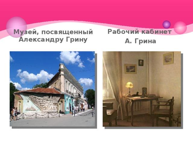 Рабочий кабинет А. Грина Музей, посвященный Александру Грину
