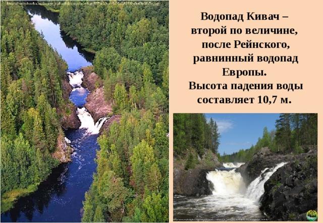 Водопад Кивач –  второй по величине,  после Рейнского, равнинный водопад Европы.  Высота падения воды составляет 10,7 м.