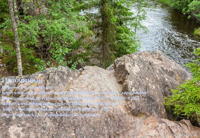 Источники:  http://www.zapkivach.ru/  http://www.zapkivach.ru/o_zapovednike/istoriya_sozdaniya_zapovednika/  http://www.ticrk.ru/regions/region/sights/sight/?PID=7508&ID=17363  https://www.culture.ru/institutes/27304/zapovednik-kivach  http://www.floranimal.ru/national/park.php?pid=170  http://zapkivach.ru/o_zapovednike/celi_sozdaniya/