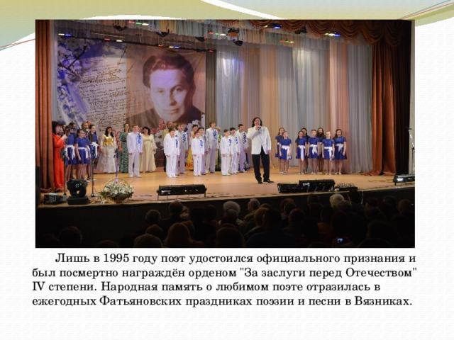 Лишь в 1995 году поэт удостоился официального признания и был посмертно награждён орденом