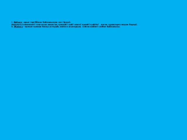 4. Қабысу – орын тәртібімен байланысқан сөз тіркесі.  Алдыңғы компоненті соңғысын анықтап, қандай? қай? неше? қалай? қайтіп? деген сұрақтарға жауап береді.  5. Жанасу – қимыл-сыннан басқа үстеудің немесе шылаудың өзінен кейінгі сөзбен байланысы.