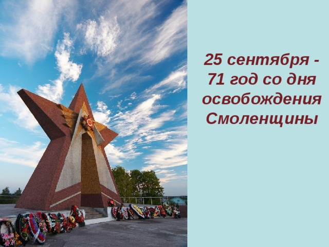 25 сентября - 71 год со дня освобождения Смоленщины