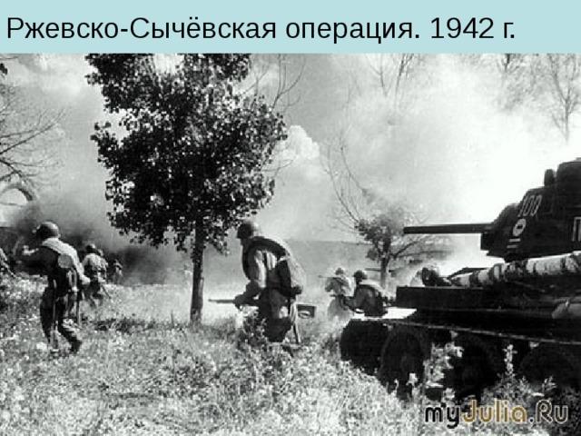 Ржевско-Сычёвская операция. 1942 г.