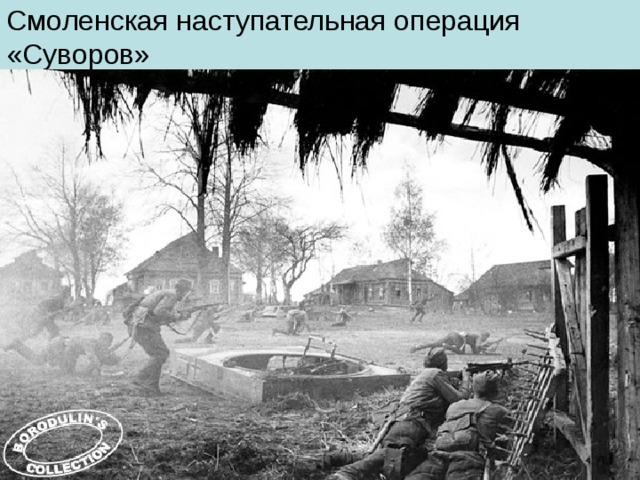 Смоленская наступательная операция «Суворов»
